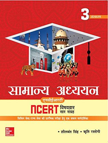 Samanya Adhyayan NCERT Vishayvar Sar Sangrah:  Civil Seva evam Rajya Civil Seva Prarambhik Pariksha