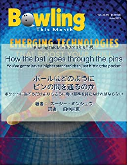 How the ball goes through the pins Bowling This Month (Japanese Edition) par [Susie Minshew]