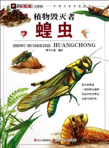 small-insects-big-mystery-grasshoppers-plant-destroyers-chinese-edition-by-shen-ma-ka-tong-2011-pape