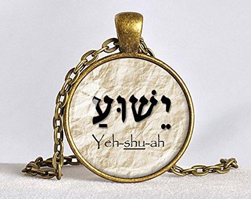 �nger jehoschua in Hebräisch Jesus Namen Christliches Geschenk für Christian jehoschua Anhänger Jesus Halskette ()