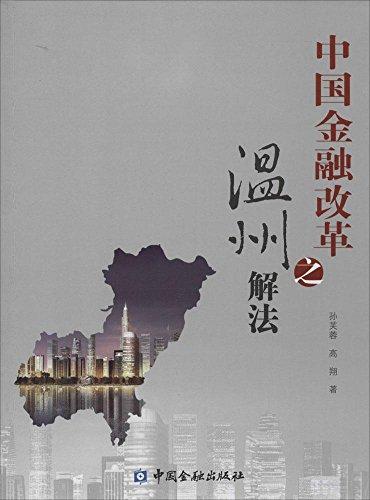 中国金融改革之温州解法