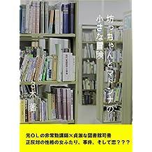bottyantomadonnanotiisanabouken (Japanese Edition)