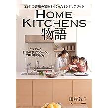 nijuunikumino futsuunokazokuto isshonitsukutta interiorbook homekitchens monogatari kitchentonichijounoshiawasenoshiin nisenjuuichinennokiroku (Japanese Edition)