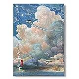 Purple GO2 Hayao Miyazaki Anime Film Chinois Poster en Soie 4060 cm 4