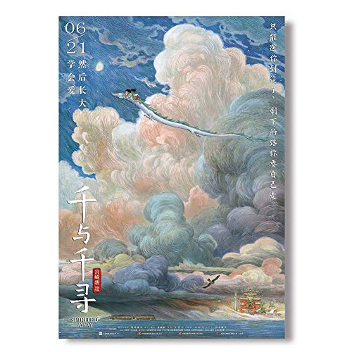 Meifyomng Spirited Away Poster Hayao Miyazaki Anime Movie Chinese Film Print Silk Poster 40 * 60cm(4)