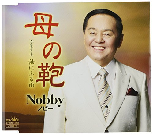 nobby-haha-no-kaban-sode-ni-furu-ame-japan-cd-crcn-1762-by-nobby