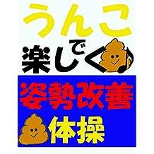 unkodetanosikusiseikaizentaisou (Japanese Edition)
