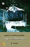 #6: Andrei Tarkovaskiyen Ezhu kaviyangal by G Murugan (Tamil Edition)