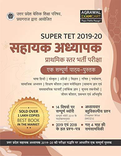 UP Super Tet Sahayak Adhayapak 2019-20 Guide Book (Hindi)