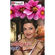 மயிலிறகாய்! - Mayilirakaai! (Tamil Edition)