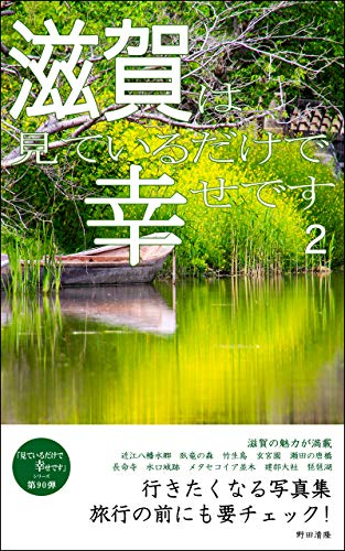 Shiga is happy just seeing it 2: Photograph collection you want to go to Just watching makes me happy (Japanese Edition) por Kiyotaka Noda