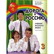 Doroga v Rossiju / The Way to Russia: Pervyi sertifikacionnyj uroven. Ucebnik. V 2 castjach. Cast 1 / Level 1. Part 1. A textbook