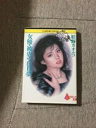 女優・被虐の白日夢 (ピラミッド文庫_ハードロマンシリーズ)