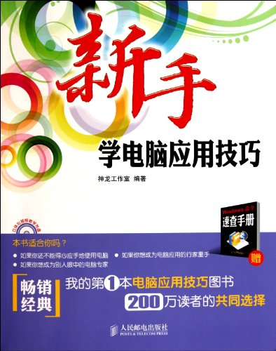 The Application Skill for Beginners(1 CD)(Double Color Printing) (Chinese ()