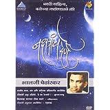 Nakshatrache Dene - Bhalaji Pendharkar