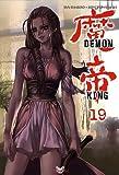 Demon King, Tome 19