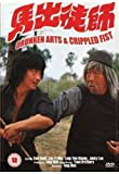 Drunken Arts and Crippled Fist [Import anglais]