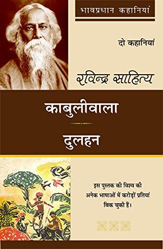 kabuliwala written by rabindranath tagore