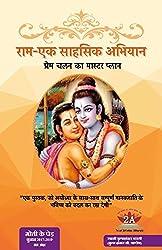 Ram - Ek Sahasik Abhiyaan