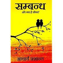 उद्गार मौन के : सम्बन्ध ( Sambandh )