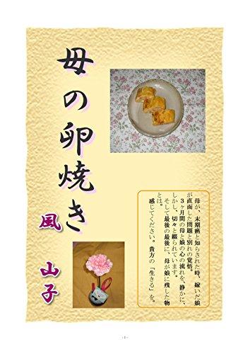 Haha no Tamagoyaki (Japanese Edition)