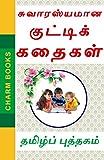Interesting Short Stories in Tamil - சுவாரஸ்யமான குட்டிக் கதைகள் (Tamil Edition)