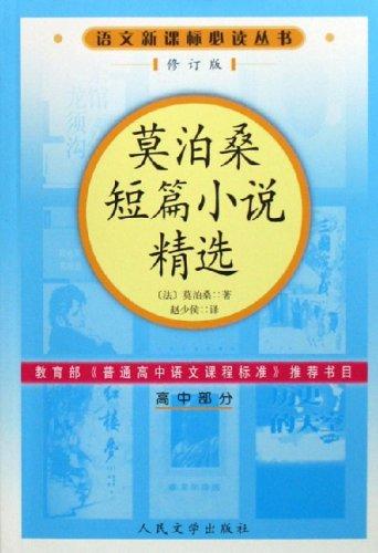 莫泊桑短篇小说精选(修订版)/语文新课标丛书