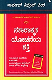 The Power Of Positive Thinking (Kannada) Language 2018 Edition