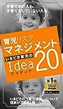 imadokiikuzinoaideanizyu: ikuzirisukumanezimento (Japanese Edition)
