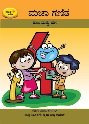 Happy maths 4 time and moneykannada ebook mala kumar angie happy maths 4 time and moneykannada by kumar mala fandeluxe Choice Image