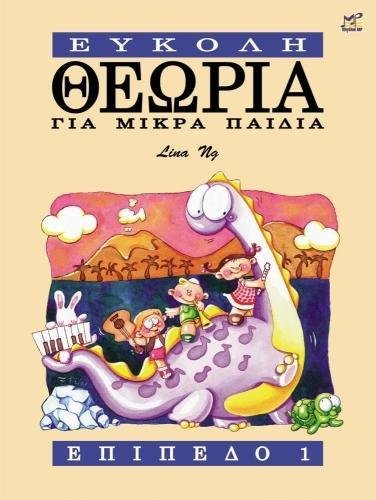 Theory made easy for little children Level 1 (Greek Language): 1