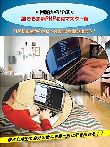 php-master-book-php-master-book-programming-japanese-edition
