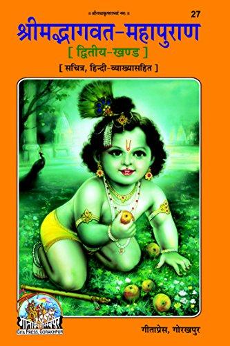 Srimad Bhagavat Mahapuran Vyakhyasahit Bhag-2 (Skand 9,10,11,12) Code 27 Sanskrit Hindi (Hindi Edition) por Ved Vyas(Gita Press Gorakhpur)