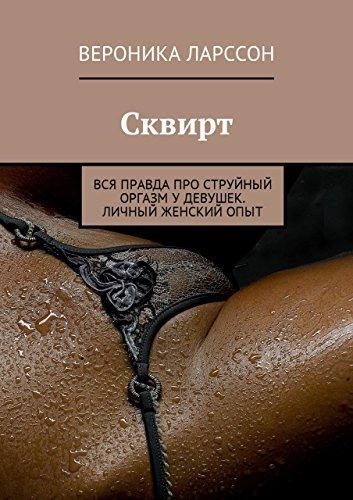 Струйный женский оргазм для iphone
