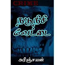 நடுநிசி வேட்டை (பத்ரி சத்யா Book 1) (Tamil Edition)