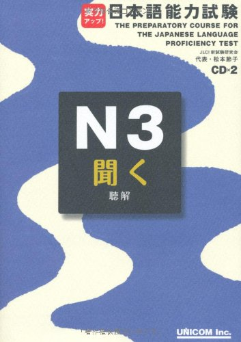 the-preparatory-course-for-japanese-proficiency-test-noken-3-listening-incluye-2-cds