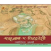 Farsi Mahakavya Mein Dastangoi Shahnama-A-Ferdowsi (1) (Hindi Edition)
