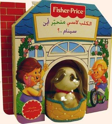 Fisher Price Lassie sucht einen Schlafplatz Buch mit Hündchenfigur Kleinkinder Babyprodukte Arabisch الكلب لاسي