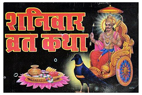 Shanivar Vrat Katha (Hindi) (pack of 5)