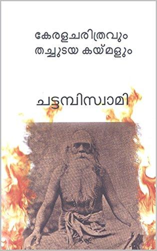 കേരളചരിത്രവും തച്ചുടയ കയ്മളും ( Kerala Charithravum Tachudaya Kaimalum ) (Malayalam Edition) por Chattampi  Swamikal