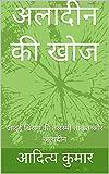 अलादीन की खोज: जादुई चिराग की तिलस्मी  ताकत और अलादीन (अलिफ़ लैला Book 3) (Hindi Edition)