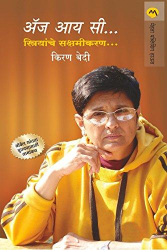 AS I SEE STREE SAKSHAMIKARAN (Marathi Edition)