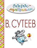 Skazki-multfilmy W. Sutejewa