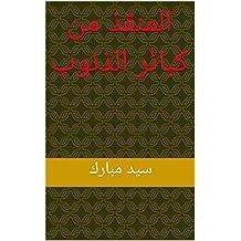 المنقذ من كبائر الذنوب (Arabic Edition)
