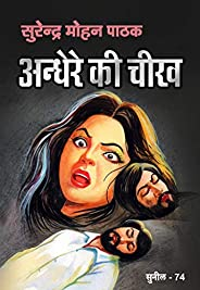Andhere Ki Cheekh (Sunil) (Hindi Edition)