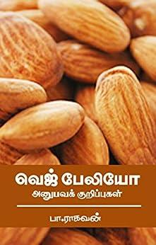 Veg Paleo - Anubava Kurippugal: வெஜ் பேலியோ - அனுபவக் குறிப்புகள்  (Tamil Edition) by [Pa Raghavan, பா. ராகவன்]