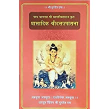 Rashichakra Book By Sharad Upadhye