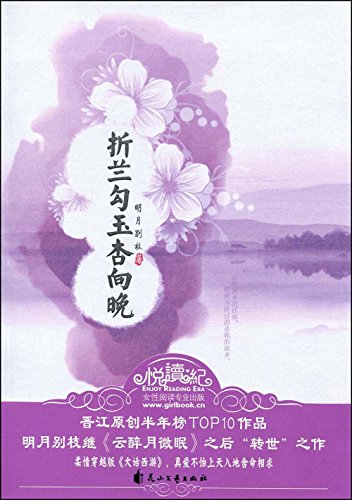 折兰勾玉杏向晚(Chinese Edition) eBook: 明月别枝: Amazon.es: Tienda ...