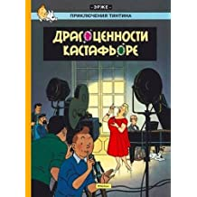 Tintin in Russian: The Castafiore Emerald / Dragotsennosti Kastaf'ore