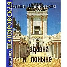 Издавна и Поныне (Russian Edition)